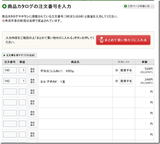 パルシステム注文画面2