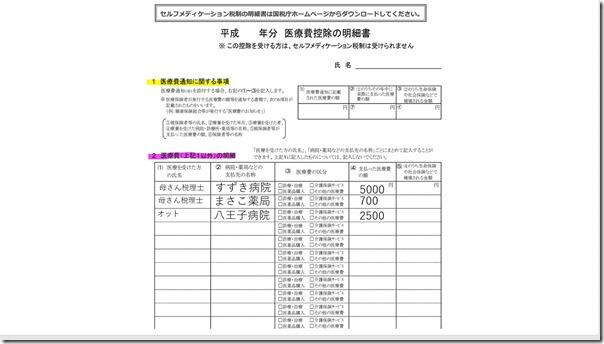 医療費控除の明細書 4