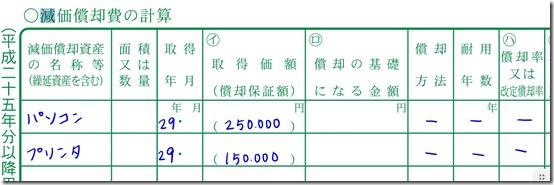 減価償却費の計算③