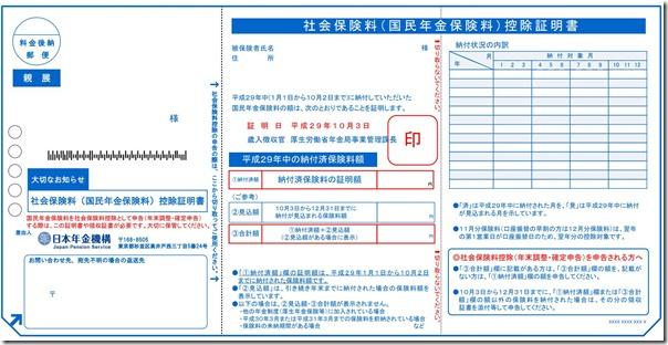 国民年金控除証明書
