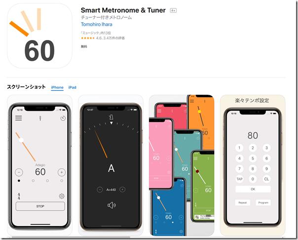 メトロノームアプリ