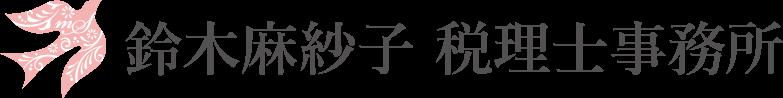 鈴木麻紗子税理士事務所